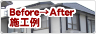 Before→After施工例